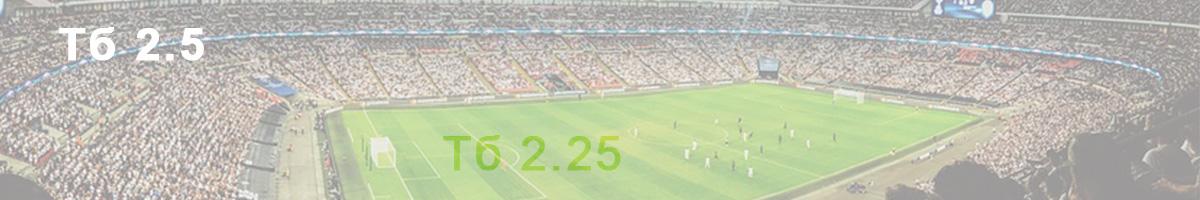 Прогнозы на тоталы в футболе