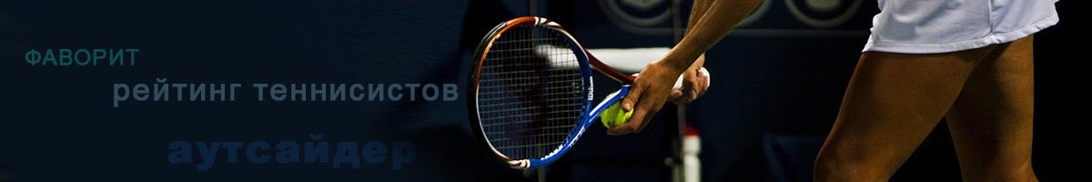 Прогнозы на тоталы в теннисе